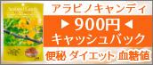 アラビノキャンディ 900円キャッシュバック 便秘 ダイエット 血糖値