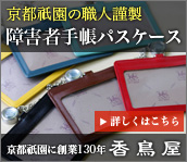 革職人こだわりの障害者手帳ケース 京都祇園老舗の香鳥屋