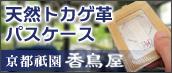トカゲ革パスケース 京都祇園香鳥屋