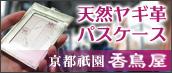 ヤギ革パスケース 京都祇園香鳥屋