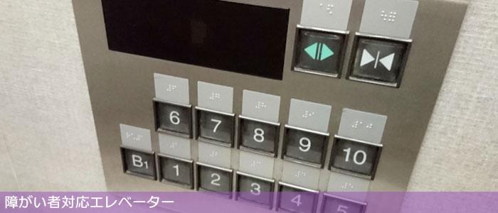 障がい者対応エレベーター